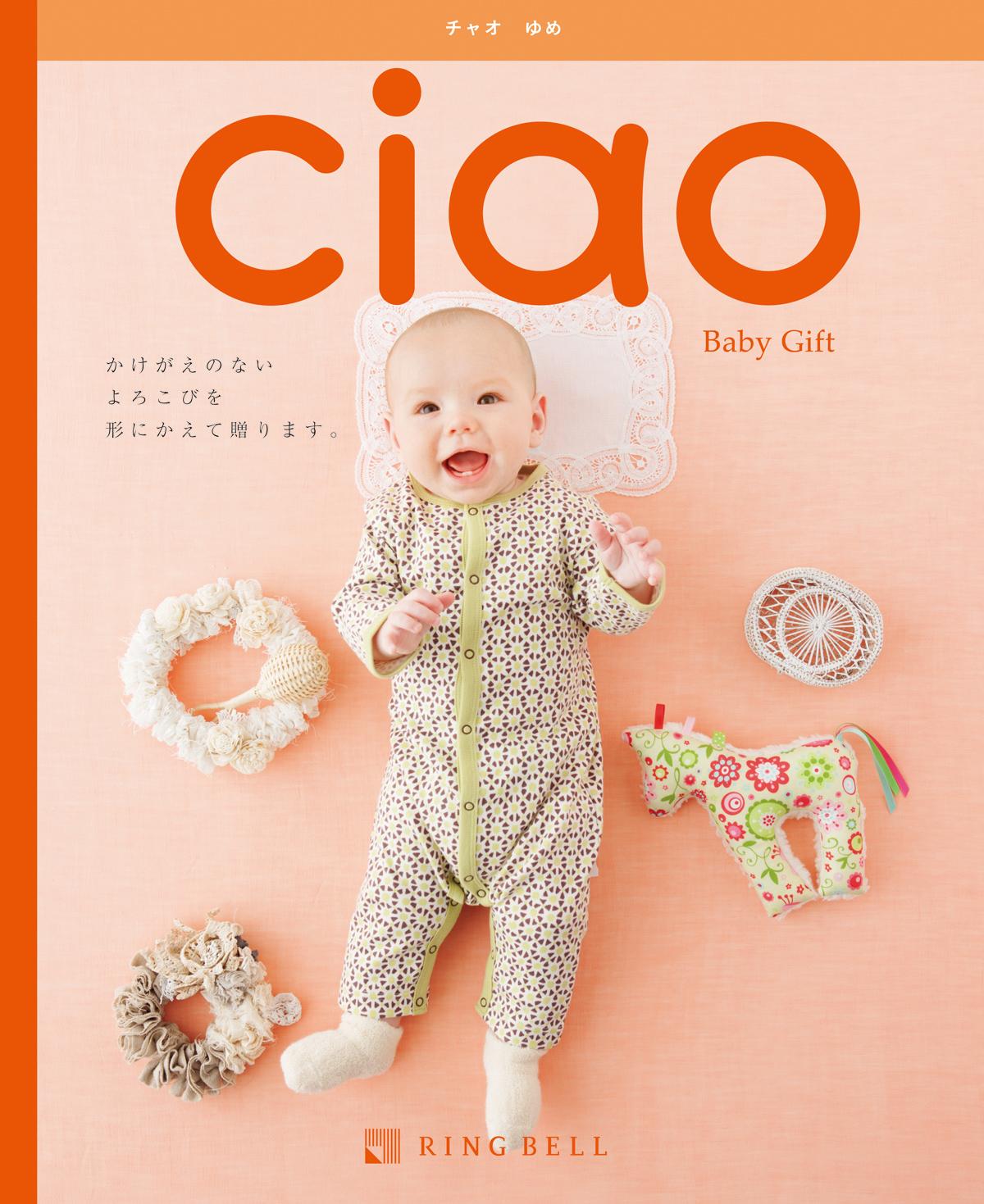 Ciao(チャオ)ゆめ
